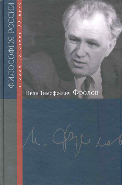 Фролов И. Иван Тимофеевич Фролов