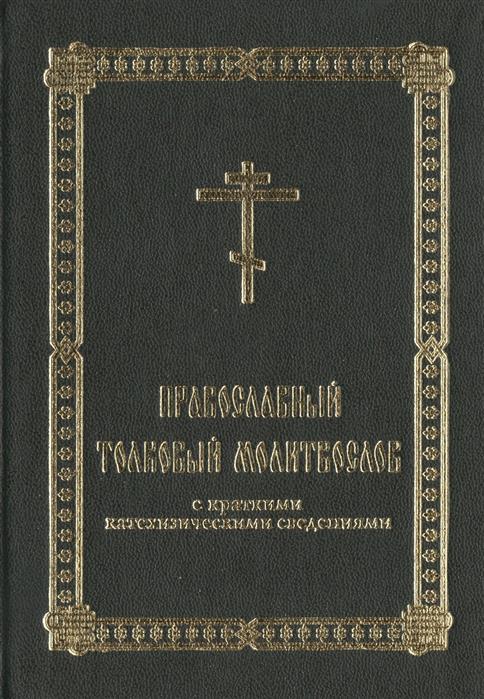 Православный толковый молитвослов с краткими катихизическими сведениями старообрядческий толковый молитвослов для детей