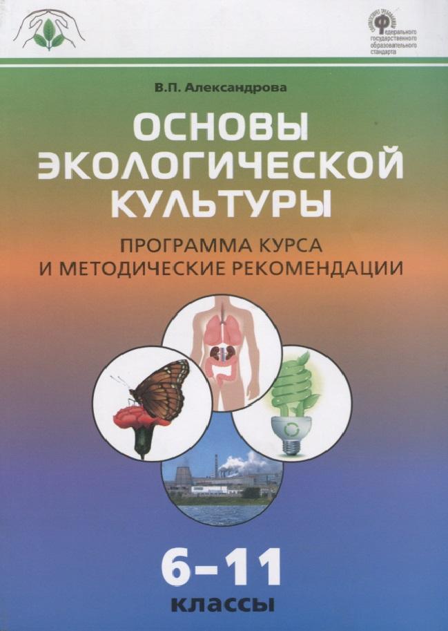 Основы экологической культуры. 6-11 классы. Программа курса и методические рекомендации.