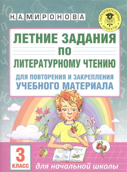 Летние задания по литературному чтению для повторения и закрепления учебного материала. 3 класс