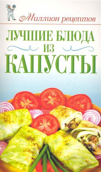 Красичкова А. Лучшие блюда из капусты
