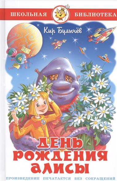 Булычев К.: День рождения Алисы