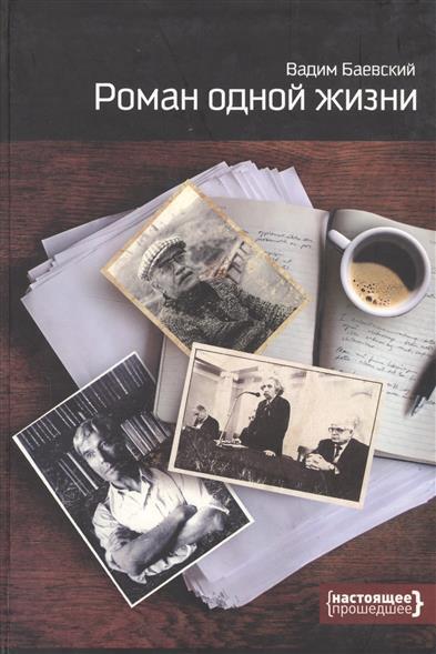 Роман одной жизни