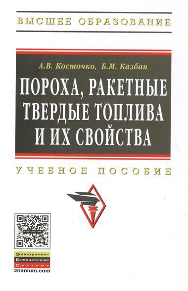 Косточко А., Казбан Б. Пороха, ракетные твердые топлива и их свойства. Учебное пособие