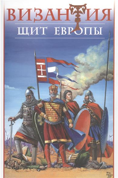 Византия. Щит Европы. Арабо-византийские войны VII-XI вв.