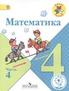 Математика. 4 класс. В 4-х частях. Часть 4. Учебник