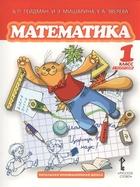 Математика. 1 класс, 1 полугодие. Учебник