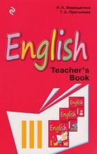 Английский язык. English. 3 класс. Книга для учителя