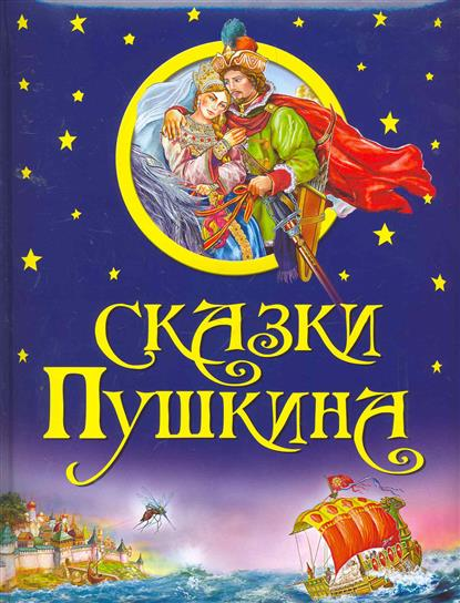 Пушкин А.: Сказки Пушкина
