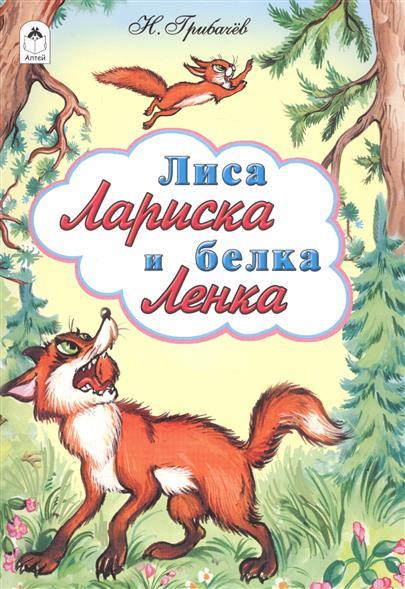 Грибачев Н. Лиса Лариса и белка Ленка