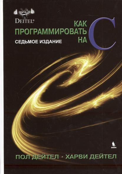Дейтел Х., Дейтел П. Как программировать на C. Седьмое издание владимир козлов седьмоенебо маршрут счастья