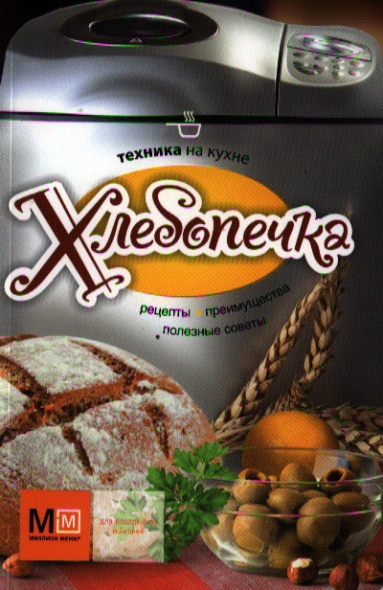 Першина С. (ред.) Хлебопечка першина с ред вкусности из теста