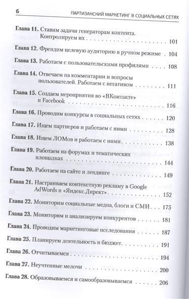 должностная инструкция менеджер Smm - фото 10