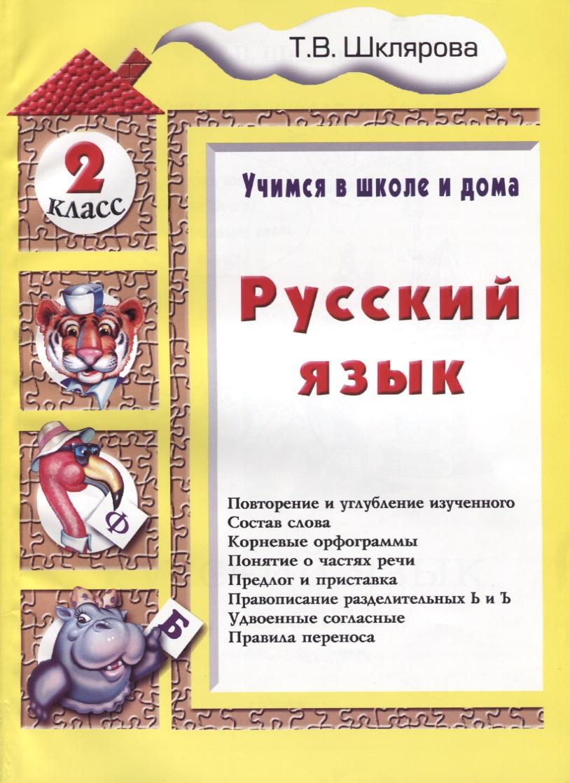Шклярова Т. Русский язык. 2 класс шклярова т сборник упражнений 5 кл русский язык