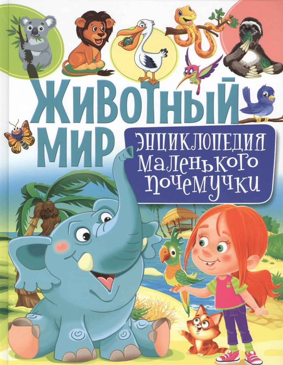 Скиба Т. Животный мир. Энциклопедия маленького почемучки чуб н первая книга маленького почемучки