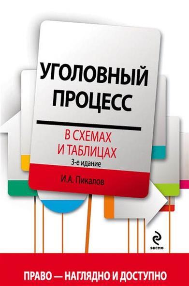 Пикалов И. Уголовный процесс в схемах и таблицах. 3-е издание уголовный процесс в схемах