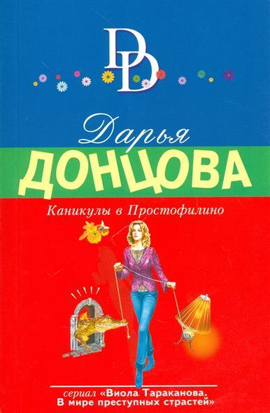 донцова д ночная жизнь моей свекрови Донцова Д. Каникулы в Простофилино
