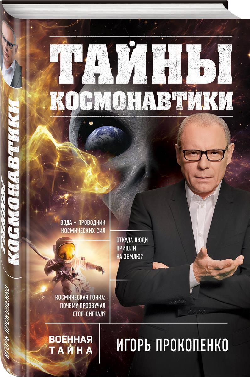 Прокопенко И. Тайны космонавтики цена