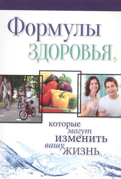 Финли М., Ленделесс П. Формулы здоровья, которые могут изменить вашу жизнь финли м милдред годы испытаний книга 5