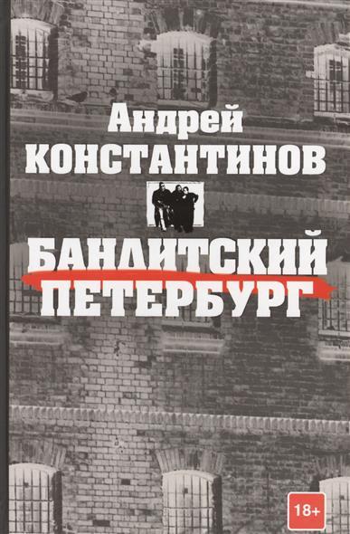 Константинов А. Бандитский Петербург евгений константинов витуля