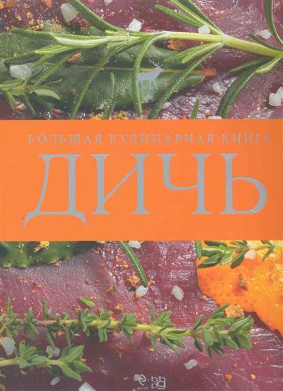 Матэ А. (ред.) Дичь Большая кулинарная книга