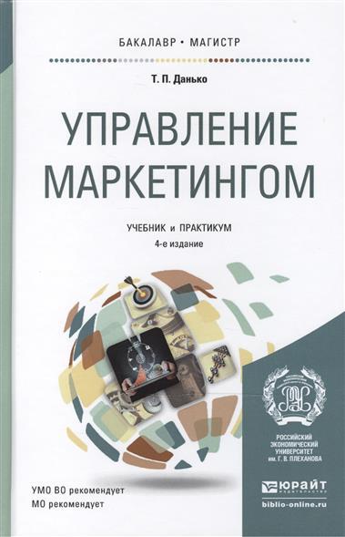 Данько Т. Управление маркетингом: Учебник и практикум для для бакалавриата и магистратуры ольга викторовна борисова инвестиции в 2 т т 2 инвестиционный менеджмент учебник и практикум для бакалавриата и магистратуры