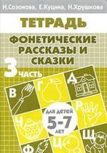 Созонова Н. и др. Фонетические рассказы и сказки Р/т ч.3 ISBN: 9785978002140