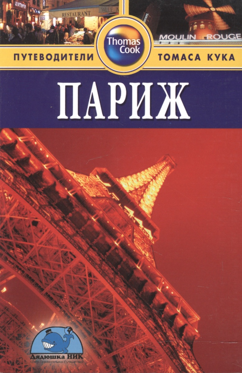 Моррис Э. Париж Путеводитель ISBN: 9785818317670