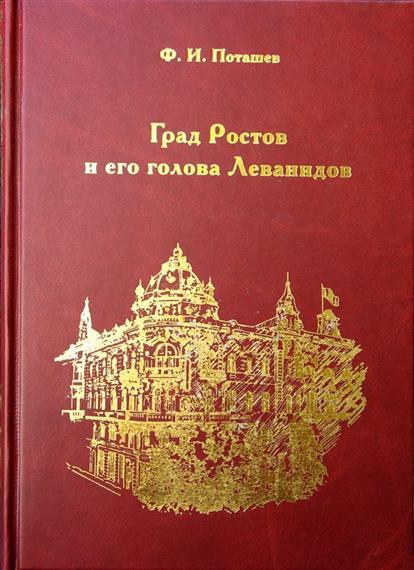 Град Ростов и голова его Леванидов