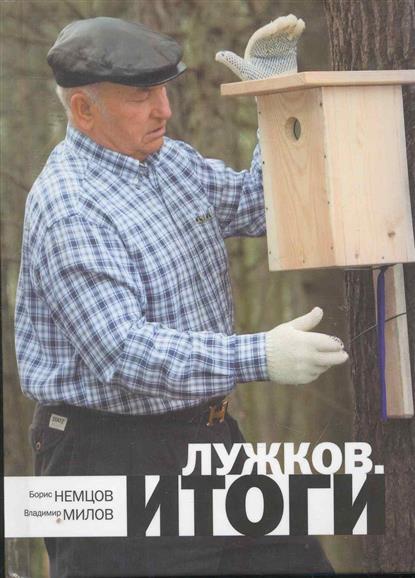 Лужков Итоги