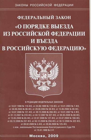 ФЗ О порядке выезда из РФ и въезда в РФ