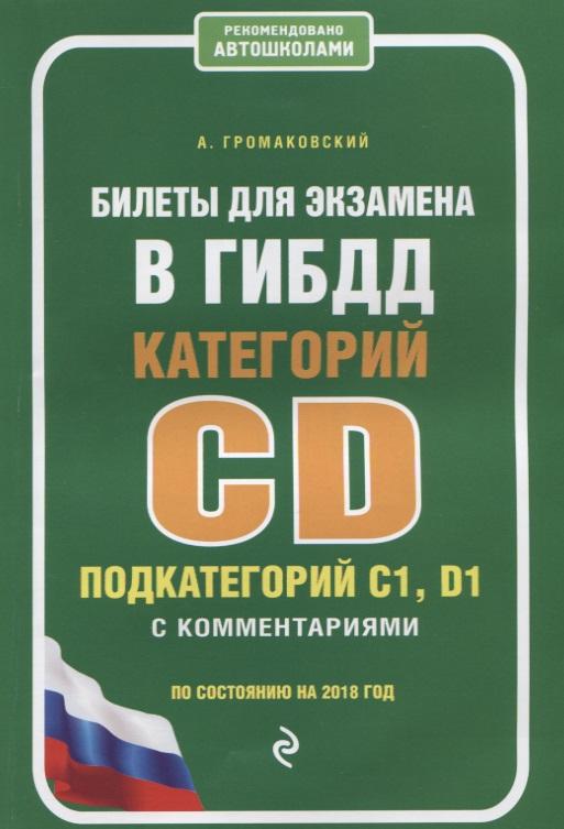Билеты для экзамена в ГИБДД категорий CD подкатегорий C1, D1 с комментариями по состоянию на 2018 год