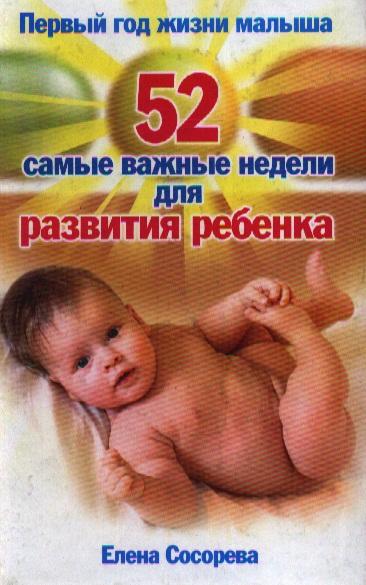 Первый год жизни малыша 52 самые важн. недели...