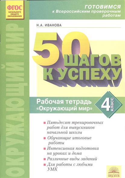 50 шагов к успеху. Окружающий мир. 4 класс. Готовимся к Всероссийским проверочным работам. Рабочая тетрадь