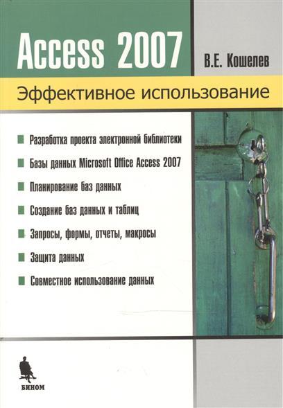 Базы данных Access 2007. Эффективное использование