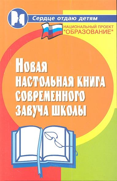 Новая настольная книга современного завуча школы. Издание третье, исправленное и дополненное
