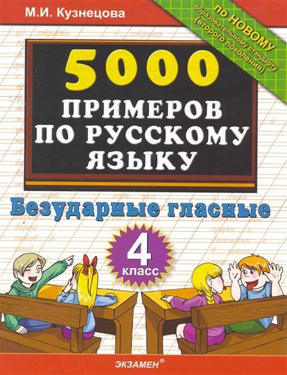 5000 примеров по рус. языку Безударные гласные 4 кл