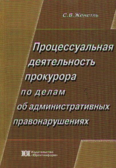 Процессуальная деятельность прокурора по делам об админ. правонаруш.