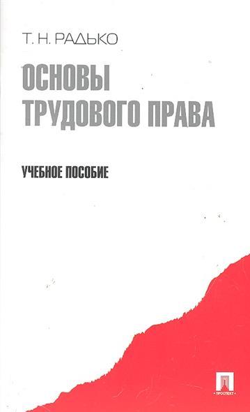 Основы трудового права Учеб. пособие