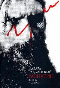 Радзинский Э. Распутин Жизнь и смерть радзинский э александр 2 жизнь и смерть