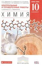 Химия. 10 класс. Контрольные и проверочные работы к учебнику О.С. Габриеляна. Базовый уровень