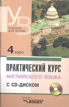 Практический курс английского языка. 4 курс. 6-е издание, переработанное и дополненное (+CD)
