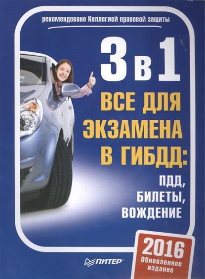 3 в 1. Все для экзамена в ГИБДД: ПДД, билеты, вождение. Обновленное издание 2016