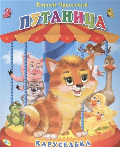 Чуковский К. Путаница. Книга-панорамка чуковский к бармалей книга панорамка