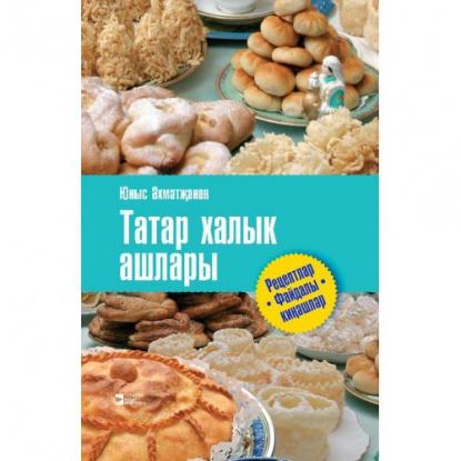 Татарские национальные блюда