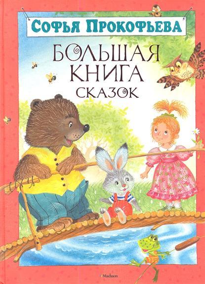 Прокофьева С.: Большая книга сказок. Забавные, необыкновенные, страшно смешные истории для маленьких девочек и мальчиков