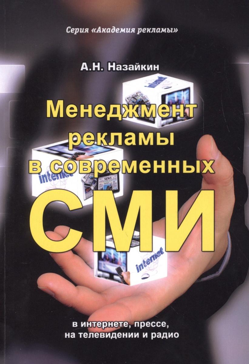 Назайкин А. Менеджмент рекламы в современных СМИ в интернете, прессе, на телевидении и радио