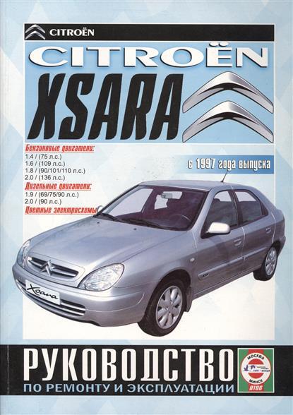 цены Гусь С. (сост.) Citroёn Xsara. С 1997 года выпуска. Руководство по ремонту и эксплуатации. Бензиновые и дизельные двигатели