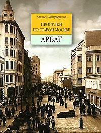 Прогулки по старой Москве Арбат