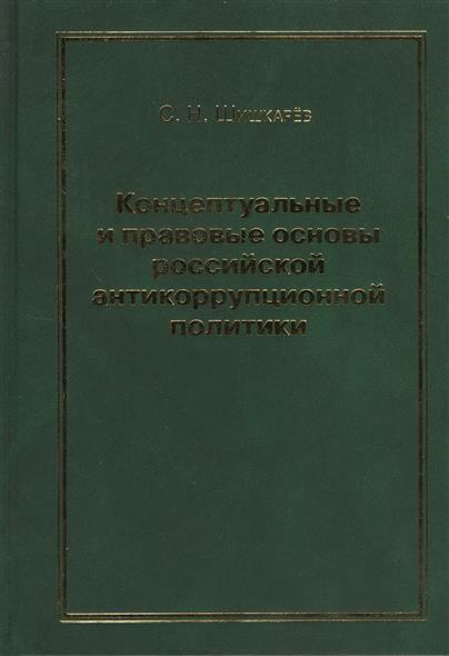 Концептуальные и правовые основы российской антикоррупционной политики